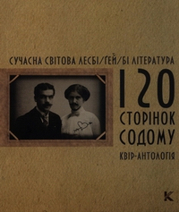 antol-ukrajin